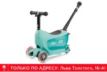 Самокат Micro Mini 2Go Deluxe Plus Ментол