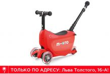 Самокат Micro Mini2Go Deluxe Plus красный